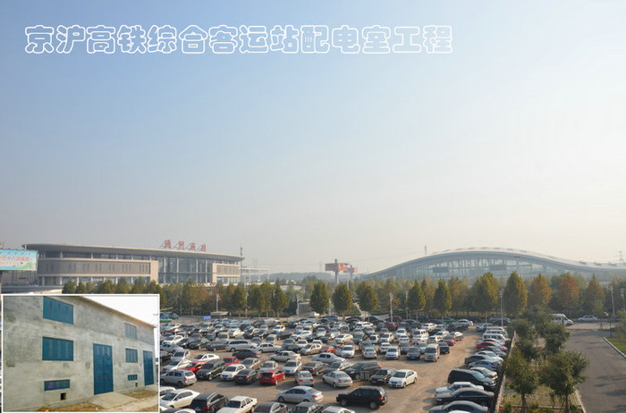 德州京沪高铁综合客运站配电室工程.jpg