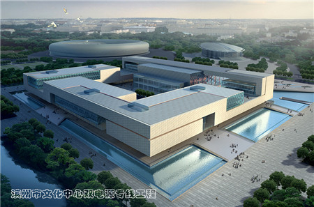 滨州市文化中心高低压配电工程