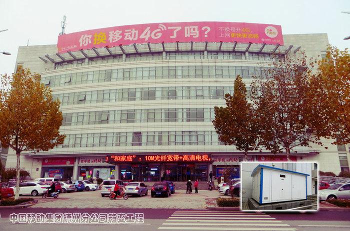 中国移动德州分公司第三机房配电工程