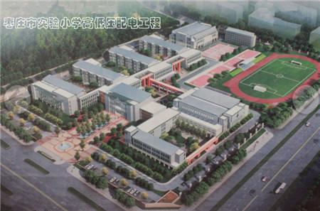 枣庄市实验小学高低压配电工程