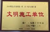2016文明施工牌匾.jpg