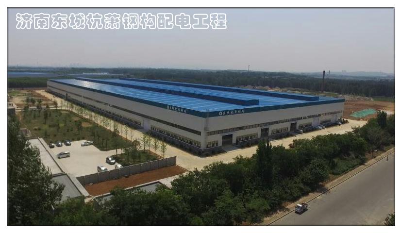 济南东城杭萧钢构配电工程